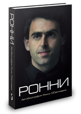 <br>Новинка:   RONNIE. The autobiography of Ronnie O'Sullivan